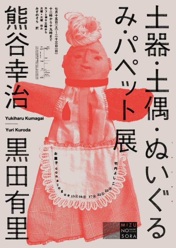 土器・土偶・ぬいぐるみ・パペット展  熊谷幸治 黒田有里